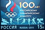 100 лет Российскому Олимпийскому комитету