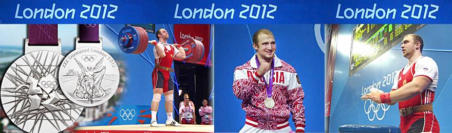 Александр Иванов, серебряный призер XXX Олимпиады в Лондоне, 2012