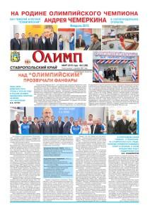 Газета Олимп № 2 (66), февраль 2015 года