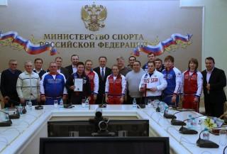 Минспорта России