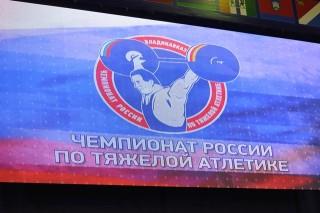 Чемпионат России по тяжелой атлетике