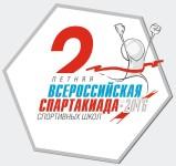 Логотип II Всероссийской летней спартакиады спортивных школ 2016 года