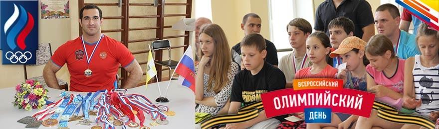 Олимпийский день 2015. Д.Беджанян
