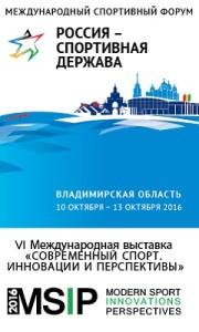 Форум Россия - спортивная держава