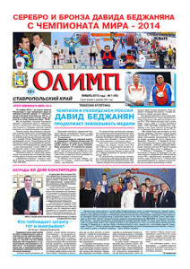 Газета Олимп № 1 (65), январь 2015 года