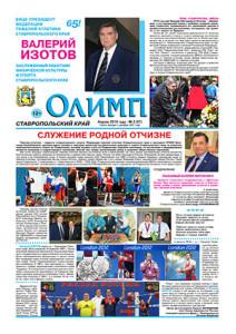 Газета Олимп № 3 (67), апрель 2015 года