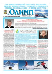 Газета Олимп № 4 (91), апрель 2017 года