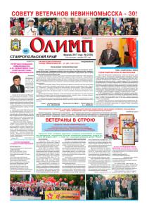 ОЛИМП №89(2) 2017