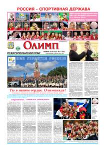 Газета Олимп № 11 (85), ноябрь 2016 года