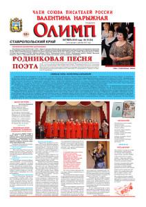Газета Олимп № 10 (84), октябрь 2016 года