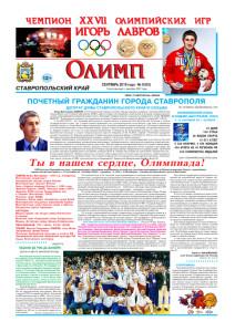 Газета Олимп № 9 (83), сентябрь 2016 года