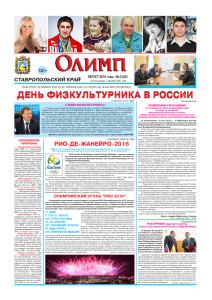 Газета Олимп № 8 (82), август 2016 года