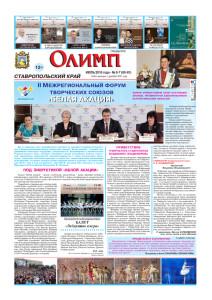 Газета Олимп № 6-7 (80-81), июль 2016 года