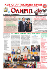 Газета Олимп № 5 (79), май 2016 года