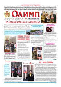 Газета Олимп № 4 (68), май 2015 года