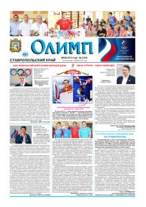 Газета Олимп № 5 (69), июнь 2015 года