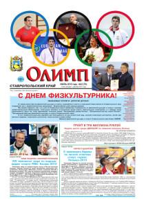 Газета Олимп № 6 (70), июль 2015 года