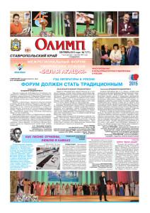 Газета Олимп № 7 (71), сентябрь 2015 года