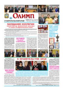 Газета Олимп № 9 (73), ноябрь 2015 года
