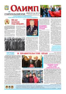 Газета Олимп № 10 (74), декабрь 2015 года
