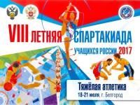 VIII летняя Спартакиада учащихся России. Белгород. Июль 2017