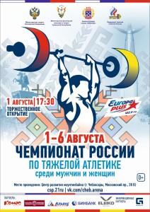 Чемпионат России по тяжелой атлетике. Чебоксары. Август 2017