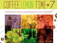 концерт «Coffee lemon time #7» — музыкальный пикник-импровизация в стиле «patchwork»