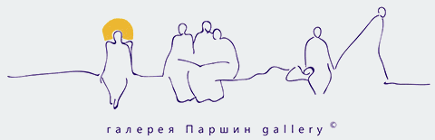 Галерея Паршин