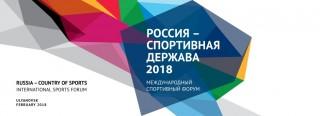 Международный форум «Россия – спортивная держава»