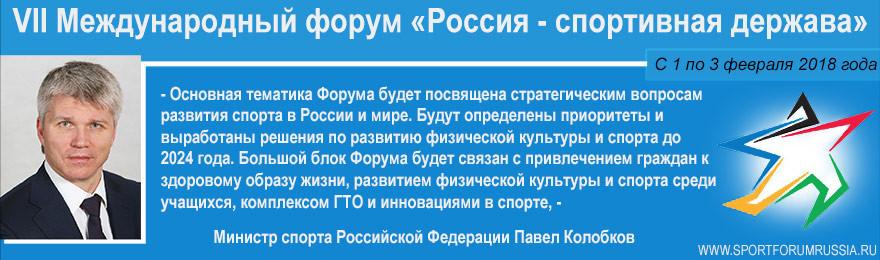 VII Международном форуме «Россия - спортивная держава»