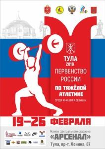 Первенство России по тяжелой атлетике среди юношей и девушек до 17 лет. Тула. 19-26 февраля 2018