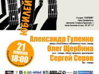 Юбилейный концерт авторской песни Александра Гуленко