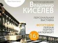 Фотовыставка Владимира Киселёва «Все мои сомнения и тайны долгого пути…» в галерее «Паршин»
