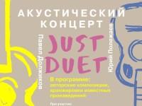 Акустический концерт «JUST DUET»