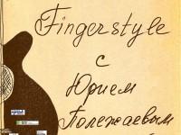 «Фингерстайл с Юрием Полежаевым»