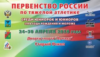 Первенство России по тяжелой атлетике среди юниоров и юниорок. Старый Оскол. 24-29 апреля 2018