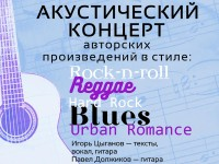 Акустический концерт. Галерея «Паршин». 02.06.2018 в 18.00