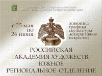 Выставка Южного отделения Российской академии художеств «10 лет с вами»