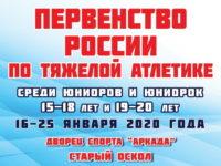 Первенство России среди юниоров и юниорок. 16-25 января 2020, г. Старый Оскол