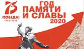 2020 - Год памяти и славы