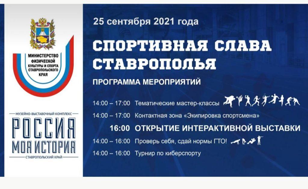 Спортивная слава Ставрополья